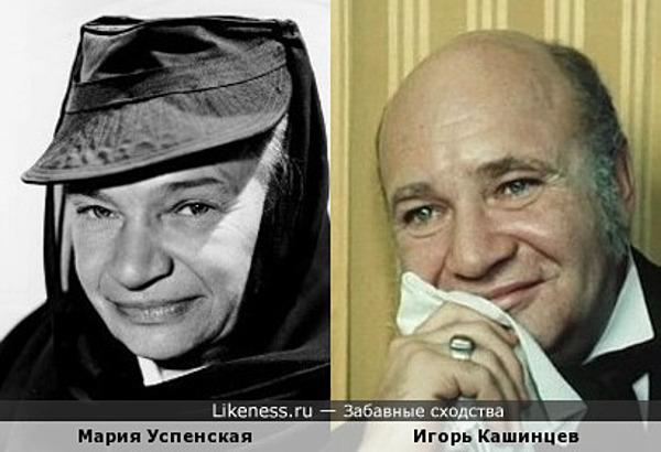 Мария Успенская и Игорь Кашинцев
