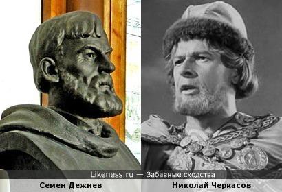Семен Дежнев и Николай Черкасов