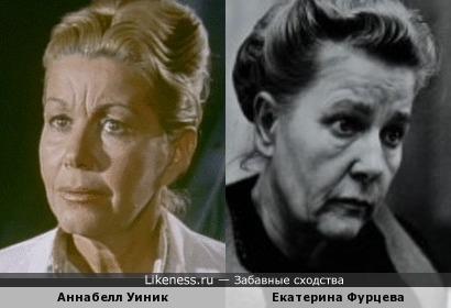 Аннабелл Уиник и Екатерина Фурцева