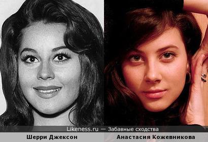Шерри Джексон и Анастасия Кожевникова