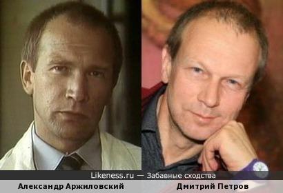 Александр Аржиловский и Дмитрий Петров