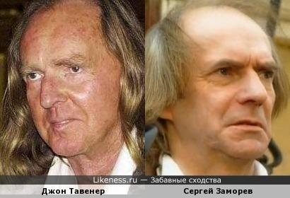 Джон Тавенер и Сергей Заморев