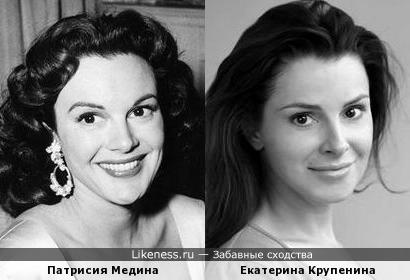 Патрисия Медина и Екатерина Крупенина
