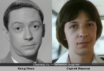 Клод Нико и Сергей Иванов