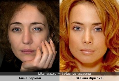 Анна Герман (актриса) и Жанна Фриске