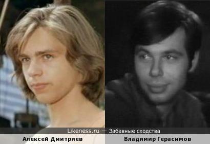 Алексей Дмитриев и Владимир Герасимов