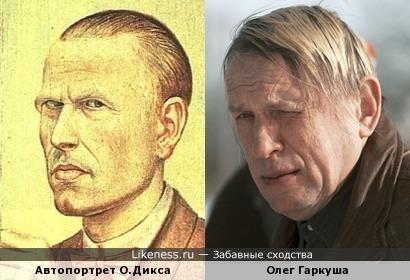 Автопортрет Отто Дикса и Олег Гаркуша