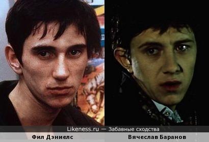 Фил Дэниелс и Вячеслав Баранов