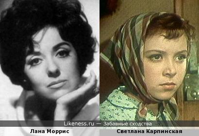 Лана Моррис напомнила Светлану Карпинскую