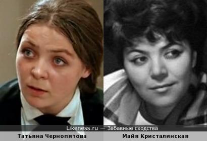 Татьяна Чернопятова и Майя Кристалинская