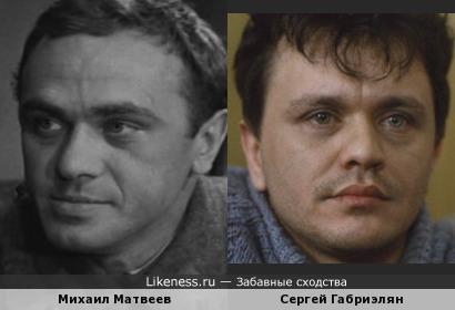 Михаил Матвеев и Сергей Габриэлян