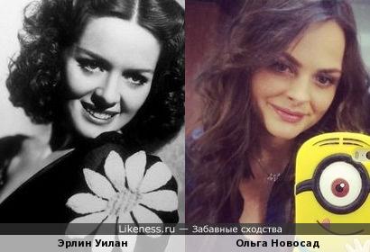 Эрлин Уилан и Ольга Новосад