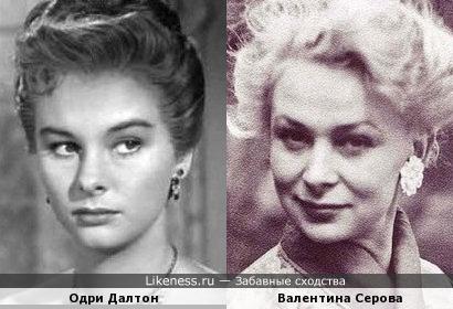 Одри Далтон напомнила Валентину Серову