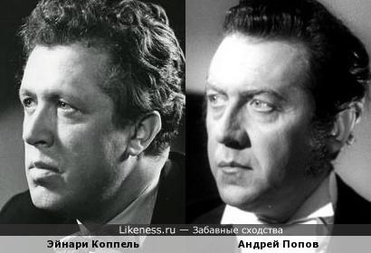 Эйнари Коппель и Андрей Попов