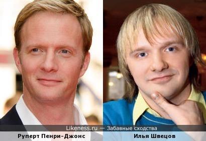 Руперт Пенри-Джонс и Илья Швецов