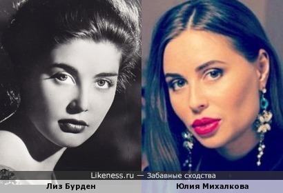 Лиз Бурден и Юлия Михалкова