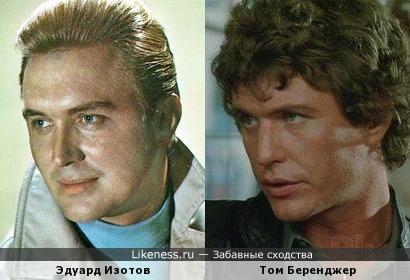 Эдуард Изотов и Том Беренджер
