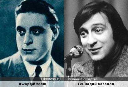 Джордж Уолш и Геннадий Хазанов