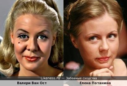 Валери Ван Ост и Елена Потанина