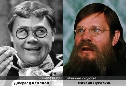 Джералд Кэмпион и Михаил Пуговкин