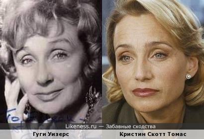 Гуги Уизерс и Кристин Скотт Томас
