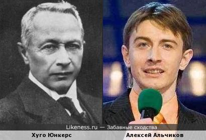 Хуго Юнкерс и Алексей Альчиков