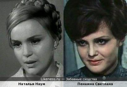 Наталья Наум и Светлана Пенкина