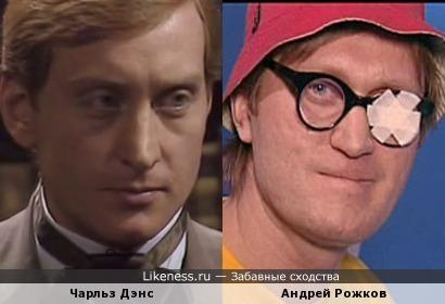 Чарльз Дэнс и Андрей Рожков