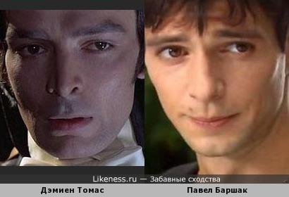 Дэмиен Томас и Павел Баршак