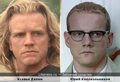 Ксавье Делюк и Юрий Колокольников