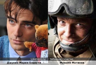 Джулио Мария Беррути и Максим Матвеев