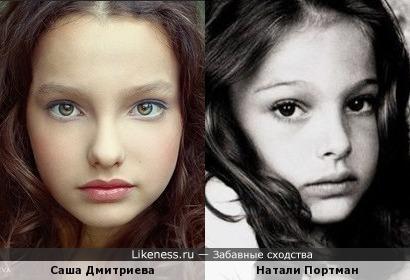 Саша Дмитриева и Натали Портман