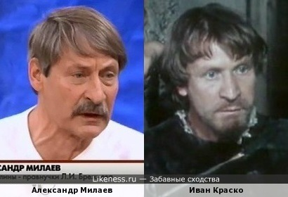 Александр Милаев и Иван Краско