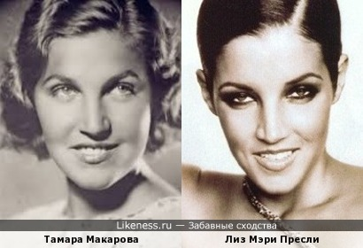 Тамара Макарова и Лиз Мэри Пресли