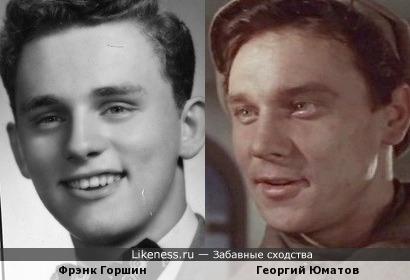 Фрэнк Горшин и Георгий Юматов