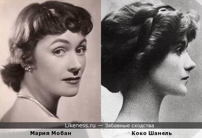 Мария Мобан и Коко Шанель