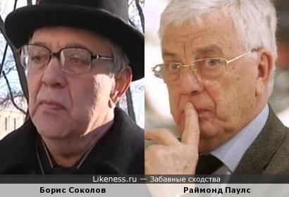 Борис Соколов и Раймонд Паулс