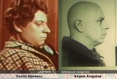 Леонс Криванс и Вадим Андреев