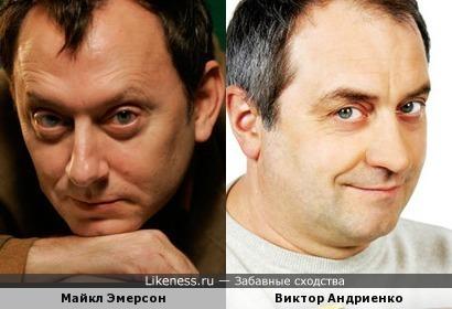 Майкл Эмерсон и Виктор Андриенко