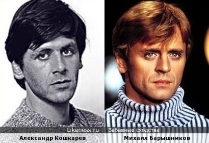 Александр Кошкарев и Михаил Барышников