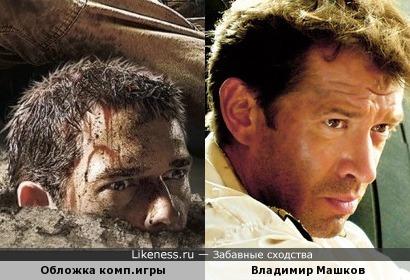 Персонаж с обложки компьютерной игры и Владимир Машков