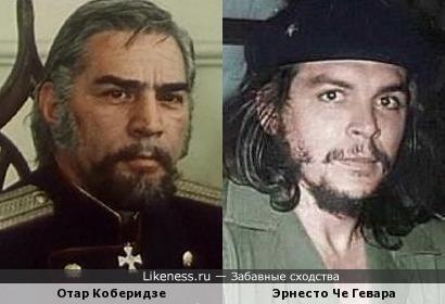 Отар Коберидзе и Эрнесто Че Гевара