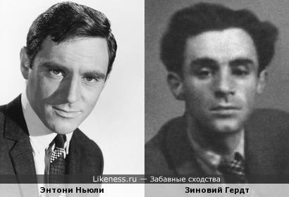 Энтони Ньюли и Зиновий Гердт