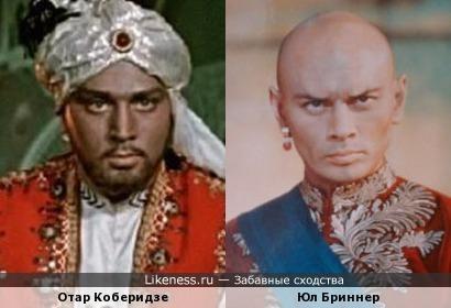 Отар Коберидзе и Юл Бриннер