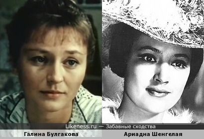 Галина Булгакова и Ариадна Шенгелая