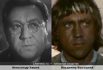 Александр Хвыля и Владимир Высоцкий