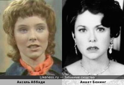 Аксель Аббади и Аннет Бенинг