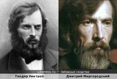 Теодор Уинтроп и Дмитрий Миргородский