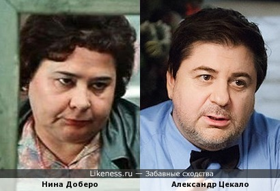 Нина Доберо и Александр Цекало