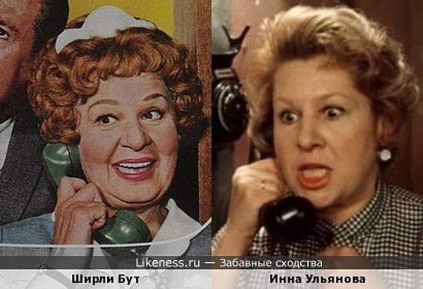 Ширли Бут похожа на Инну Ульянову